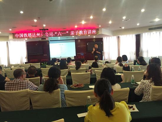 企业内训训练(亲子教育)