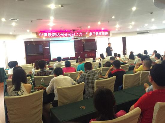 中国铁塔股份有线公司打造的亲子教育