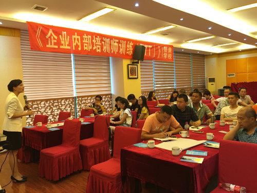 《企业内部培训师训练TTT》南充公开课2