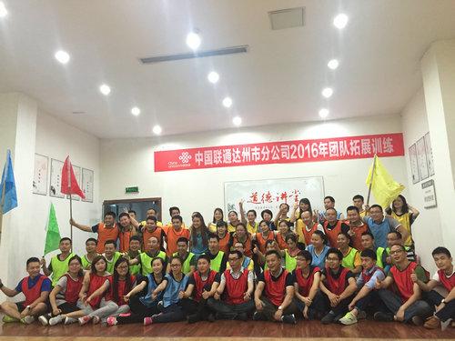 中国联通达州分公司团队拓展训练